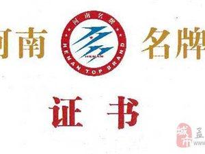 电脑下注网站2个产品荣获2014年河南省名牌产品称号