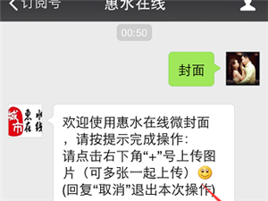 微信端发布【微封面】教程