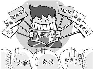 消费者维权日扶绥在线欢迎发帖曝光不良商家  铸造扶绥梦