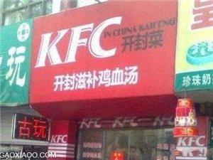 中国人已经不能阻止你的山寨了,笑趴了,果然高手在民间。①