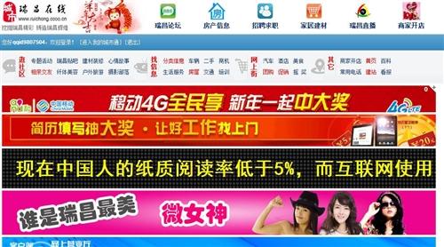 运营两年的瑞昌在线网与本地运营4年以上的网站的pk