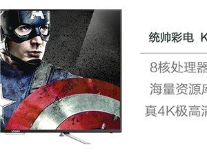 3月欢抢盛宴!统帅4K极高清电视重磅来袭!
