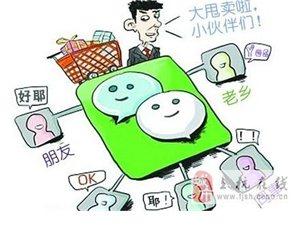 朋友圈变商业圈 微信成年轻人创业新平台