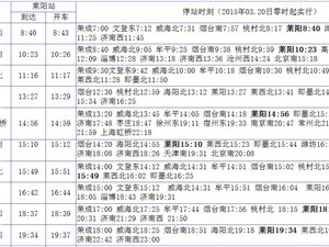 青荣城铁莱阳站动车时刻表下载【2015年03月20更新】