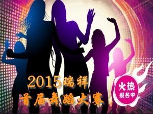 2015瑞祥首届舞蹈大赛