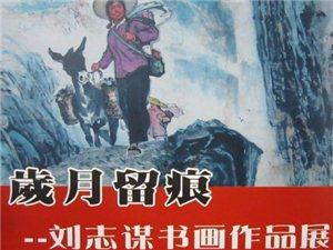 刘志谋老师书画作品欣赏(珍藏版)