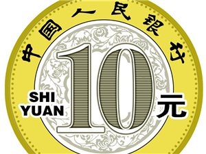 回收各版人民币(王府钱币收藏)