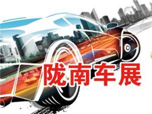 2015陇南第一届汽车博览会暨陇南都市网千人汽车团购会