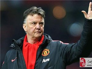 范加尔:执教完红魔就退休 曼联有一点超皇马