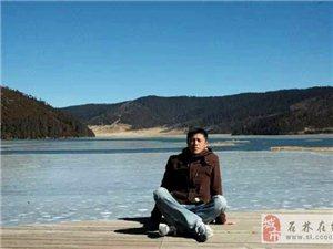 石林阿黑哥西藏�T行之旅