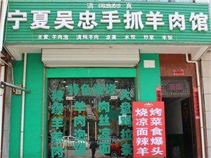 舌尖上的凤翔第29站:宁夏吴忠手抓羊肉馆