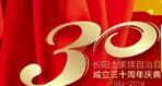 长阳土家族自治县成立30周年有奖征诗