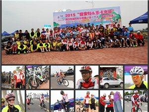 海口市2015自行车联赛第一站(个人、团体计时赛)掠影