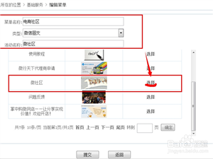微信公�平�_如何�O置一�I�P注?