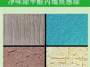 装修房子就用堂饰王乳胶漆 健康环保价位底