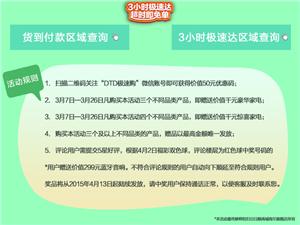 3月23日海尔洗衣机RRS.COM交付尾款,谁说快男不讨喜!