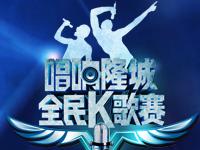 2015《唱�隆城》全民K歌�