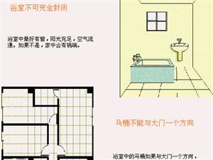 房屋装修风水学