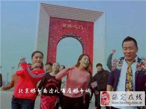 保定城市形象宣�髌�《北京南�有座城》