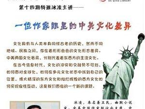 """周日县图书馆""""春晖讲堂""""-一位作家眼里的中美文化差异"""