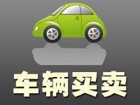 忠县车辆买卖
