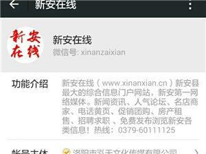 新安在�公�微信正式更名�樾掳苍诰�!