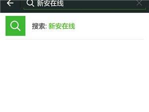 新安在线公众微信正式更名为新安在线!