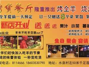 盂县烤货餐厅