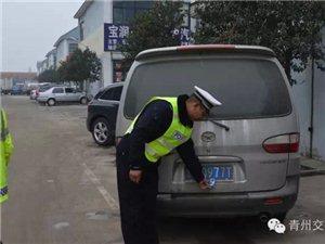 青州交警接群��e�蟛榭凼褂�卧臁⒆�造�C�榆��牌�`法��v