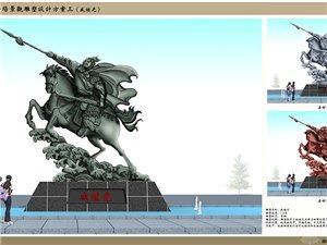 高铁定远站前广场雕塑方案征求意见公告