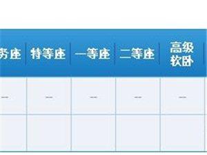 澳门永利官网火车站新增去南京、镇江、无锡、苏州、上海、福州方向列车