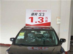 江淮瑞风S3 易驾SUV