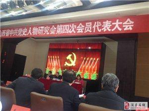 山西党史人物研究会在晋召开,晋西革命纪念馆成�S馆长当选为理事