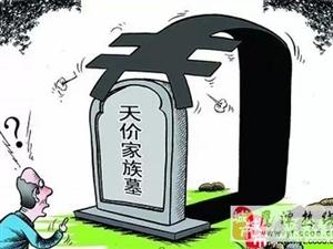 在中国死一次要花多少钱? 看完才知道死不起!