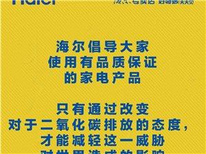 """海尔启动""""品质中国行"""" 消费者可0元购健康智能家电"""