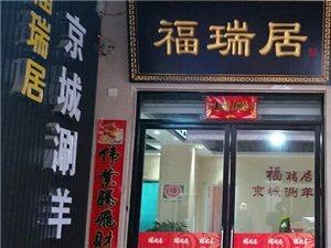 舌尖上的凤翔第30站:福瑞居 京城涮(烤)羊肉