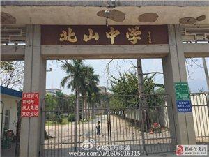 揭西县北山中学.