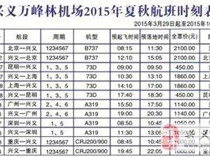 �d�x�f峰林�C��2015年夏秋航班�r刻表
