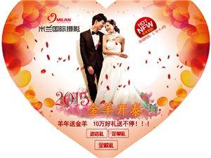 2015�盟婚博��:米�m���H�z影�Y惠全城
