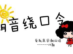 当潮汕话写成绕口令,你能念出多少?