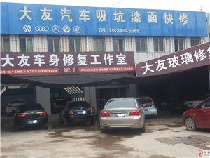 聊城市唯一一家纯手工车身修复工作室 大友汽车吸坑