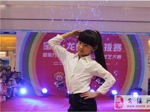 宝龙 龙宝宝才艺赛第二季开始报名啦!