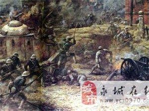 【清明特辑】日军进犯,铁蹄践踏永城,屠杀三天,县城变成死城!