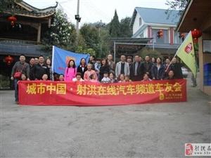 2015年4月25日射洪汽车频道车友龙泉天景聚会及外展体验活动安排如下