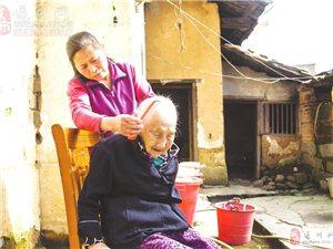 遂川:好�O媳在��98�q奶奶梳�^(�D)