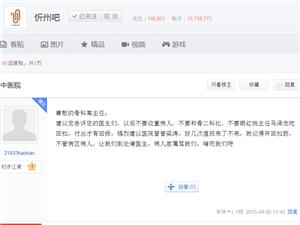 澳门龙虎斗网站中医院内部员工爆料
