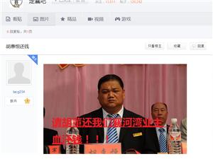 山西省太原市胡惠恒房产开发澳门龙虎斗游戏诈骗业主房款500万,涉及120户业主,