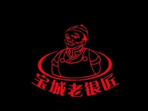 宝城老银匠秦安店