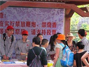 泸州倡导文明祭祀