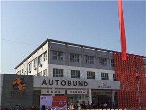 南京华尊汽车加盟上汽安吉好途邦,溧水唯一一家全国连锁汽车维修中心